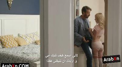 الابنة الصغيرة ترغم ابوها على النيك كس محارم مترجم